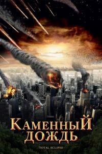 Каменный дождь / Fall of Hyperion (2008)
