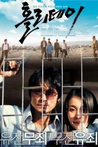 Каникулы / Holli-dei (2006)