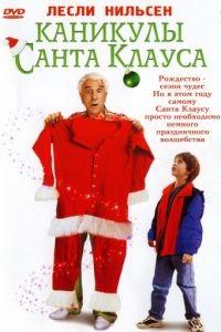 Каникулы Санта Клауса / Santa Who? (2000)