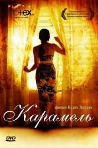 Карамель / Sukkar banat (2007)