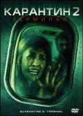 Карантин 2: Терминал / Quarantine 2: Terminal (2010)