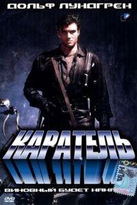 Каратель / The Punisher (1989)