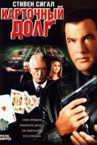 Карточный долг / Pistol Whipped (2008)