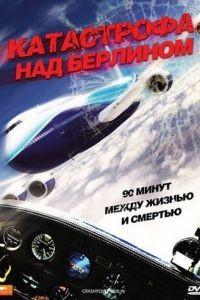 Катастрофа над Берлином / Crashpoint - 90 Minuten bis zum Absturz (2009)