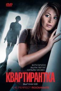 Квартирантка / The Perfect Roommate (2011)