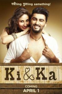 Ки и Ка / Ki & Ka (2016)