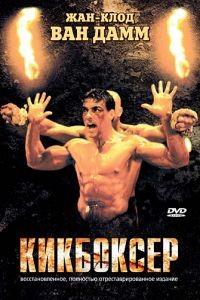 Кикбоксер / Kickboxer (1989)