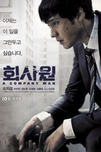 Служащий / Huisawon (2012)