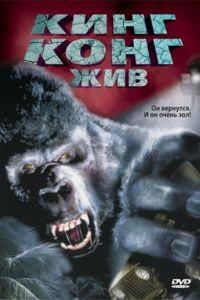 Кинг Конг жив / King Kong Lives (1986)