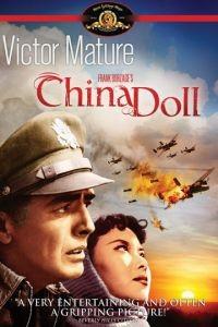 Китайская кукла / China Doll (1958)