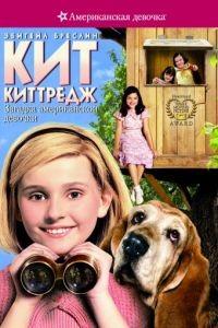 Кит Киттредж: Загадка американской девочки / Kit Kittredge: An American Girl (2008)