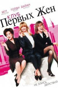 Клуб первых жен / The First Wives Club (1996)