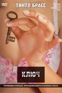 Ключ / La chiave (1983)