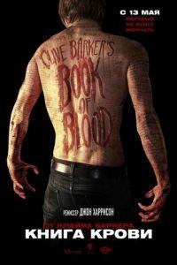 Книга крови / Book of Blood (2008)