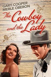 Ковбой и леди / The Cowboy and the Lady (1938)