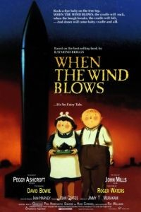 Когда дует ветер / When the Wind Blows (1986)