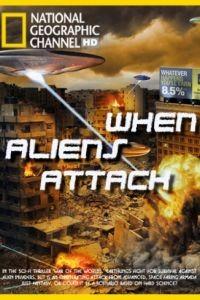 Когда пришельцы нападут / When Aliens Attack (2011)