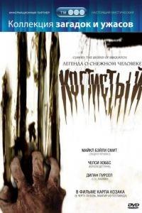 Когтистый: легенда о снежном человеке / The Unknown (2005)