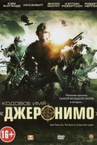 Кодовое имя «Джеронимо» / Seal Team Six: The Raid on Osama Bin Laden (2012)