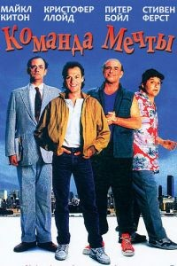 Команда мечты / The Dream Team (1989)