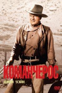 Команчерос / The Comancheros (1961)
