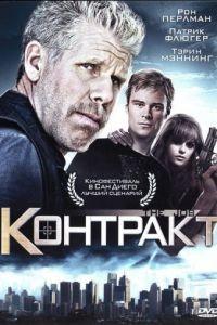 Контракт / The Job (2009)