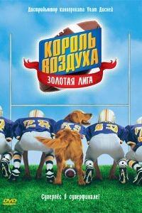 Король воздуха: Золотая лига / Air Bud: Golden Receiver (1998)