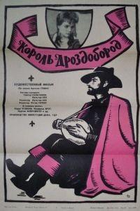 Король Дроздобород / Knig Drosselbart (1965)