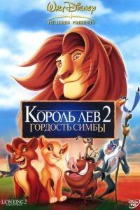 Король Лев 2: Гордость Симбы / The Lion King II: Simba's Pride (1998)
