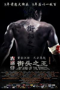 Король улиц / Jie Tou Zhi Wang (2012)