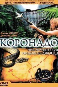 Коронадо / Coronado (2003)