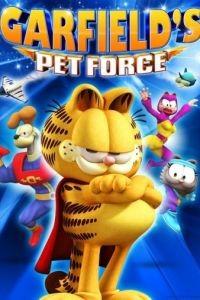 Космический спецназ Гарфилда / Garfield's Pet Force (2009)