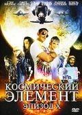 Космический элемент: Эпизод X / G.O.R.A. (2004)