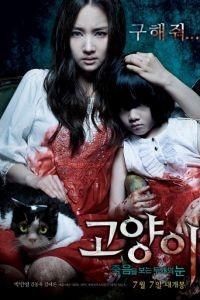 Кот: Глаза, которые видят смерть / Go-hyang-i: Jook-eum-eul bo-neun doo gae-eui noon (2011)