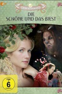 Красавица и чудовище / Die Schne und das Biest (2012)