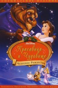 Красавица и чудовище: Чудесное Рождество / Beauty and the Beast: The Enchanted Christmas (1997)