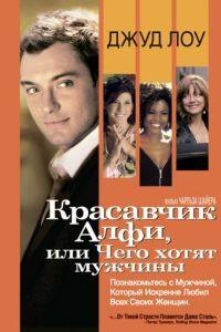 Красавчик Алфи, или Чего хотят мужчины / Alfie (2004)