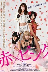 Красный и розовый / Aka x Pinku (2014)