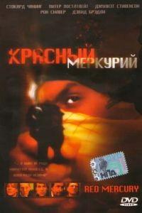 Красный меркурий / Red Mercury (2005)
