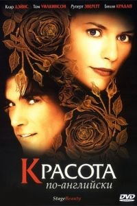 Красота по-английски / Stage Beauty (2004)