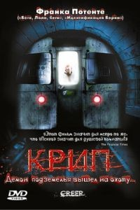 Крип / Creep (2004)