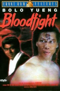 Кровавая битва / Bloodfight (1989)