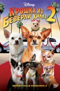 Крошка из Беверли-Хиллз 2 / Beverly Hills Chihuahua 2 (2010)