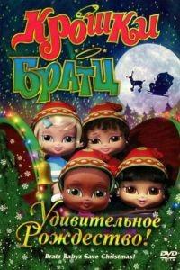 Крошки Братц: Удивительное Рождество! / Bratz Babyz Save Christmas! (2008)