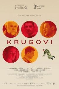 Круги / Krugovi (2013)