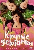 Крутые девчонки / Freche Mdchen (2008)