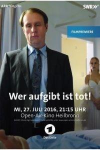 Кто сломается — мёртв / Wer aufgibt ist tot (2016)