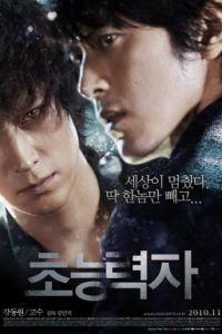 Кукловод / Choneung ryukja (2010)