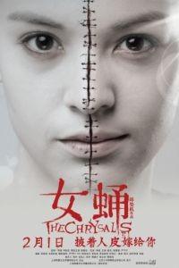 Куколка / The Chrysalis (2012)
