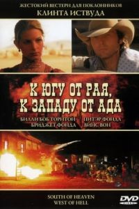 К югу от рая, к западу от ада / South of Heaven, West of Hell (2000)